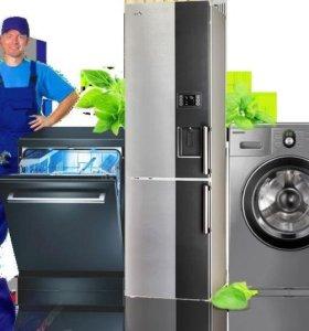 Ремонт холодильников и стиральных машинок