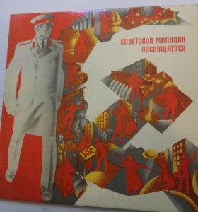 советской милиции посвящается