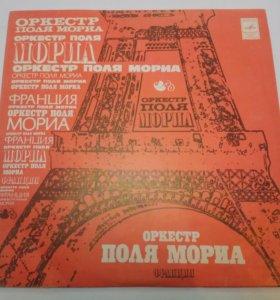 оркестр поля мория франция