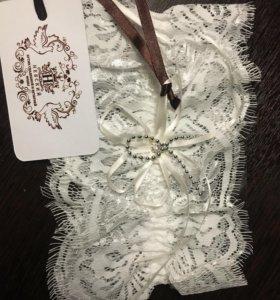 Новая подвязка для невесты