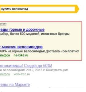 Полная настройка Яндекс Директ