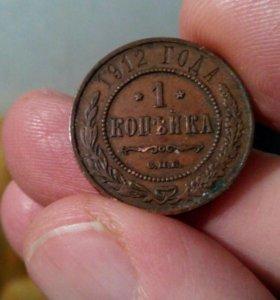 Монета 1912 г