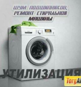 Утилизация стиральных машин. Круглосуточно.