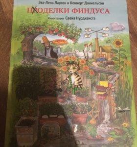 Новые книги Свена Нурдквиста