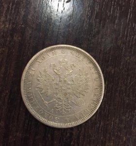 Монета серебряная. РУБЛЬ 1885 года С.П.Б.