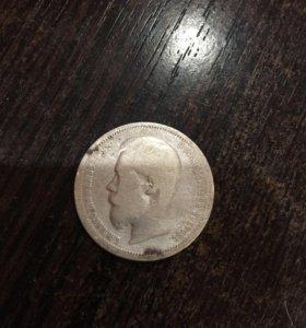 Монета серебряная. 50 копеекъ 1899 года. А.Г.