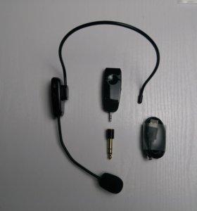 Беспроводной головной микрофон