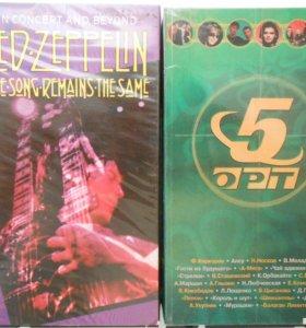 Видеокассеты с музыкой (LED-zeppein + сборник)