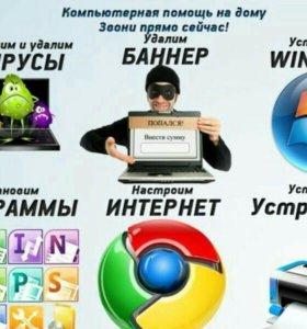 Ремонт Компьютеров и Смартфонов.