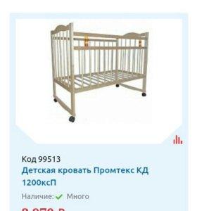 Детская кроватка+матрасик+ванночка(подарок)
