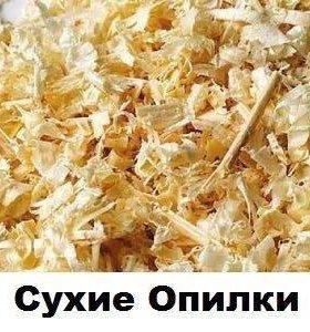 Опилка (крупная мелкая )бук сосна