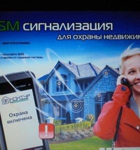 Установка GSM сигнализации для охраны вашей недвиж