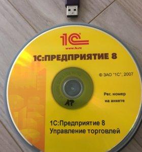 1С Предприятие (Управление торговлей 10.3)