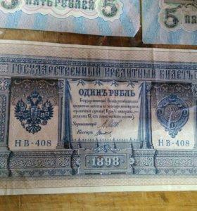 Старые деньги 9 купур оптом