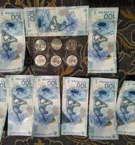 Сочинские купюры и монеты