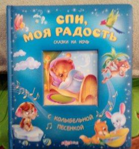 """Музыкальная книга""""Спи,моя радость"""""""