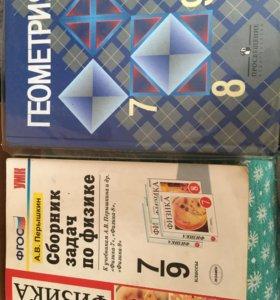 Учебник по геометрии 7-9 класс. Задачник по физике