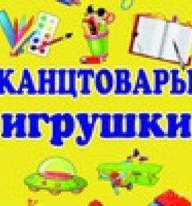 Ликвидация магазина игрушек и канцтоваров 50%