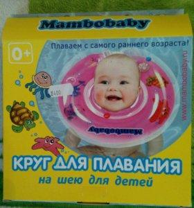Круг для плавания на шею для детей