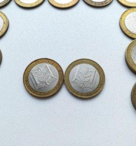 Министерство образования Юбилейная монета 2002г