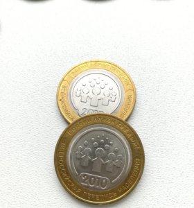 Перепись населения Юбилейная монета