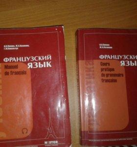 Учебники французский И.Н.Попова, Ж.А. Казакова