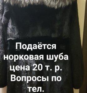Продается шуба норковая с чернобуркой