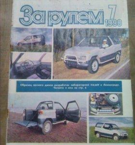 За рулём издание 1990г номер7
