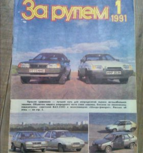 За рулём издание 1991г номер 1