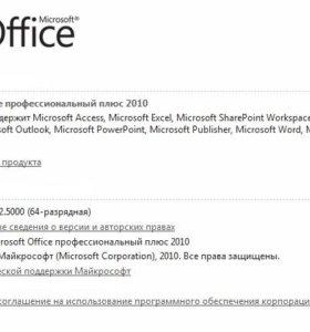MS Office Pro 2010