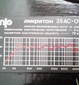 Амфитон 35AC-018