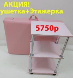 этажерка тележка косметолога