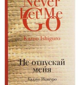 Книга Кадзуо Исигуро «Не отпускай меня»