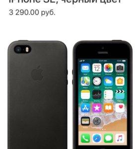 Кожаный чехол для iPhone SE,5S,5
