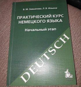 Немецкий. Учебник. Завьялова. Ильина