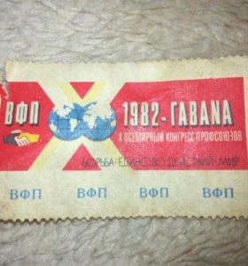 Марка 1982года