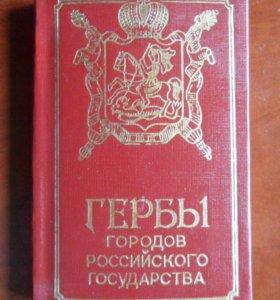 Миниатюрная (карманная) книга, Гербы городов Росси