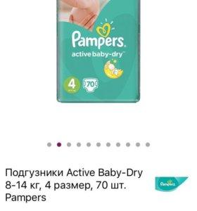 Подгузники Pampers Active baby- dry 4