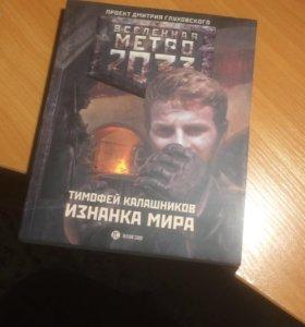 Вселенная Метро 2033. Изнанка мира