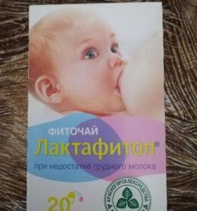 Фиточай Лактафитол