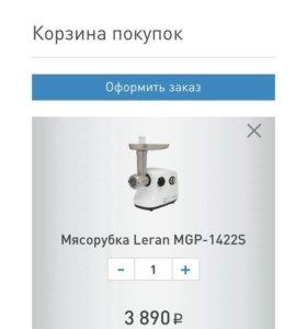 Мясорубка LERAN MGP-1411