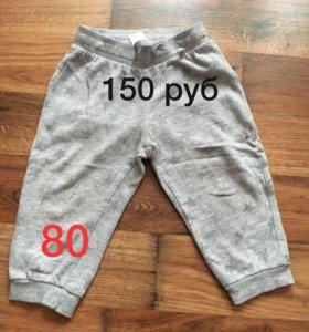 Штаны детские/легинсы/джинсы