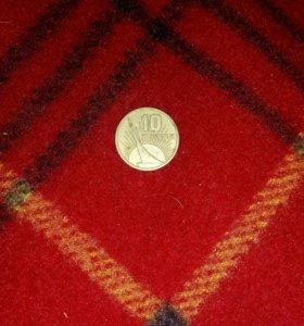 10 копеек 1917г.-1967г.