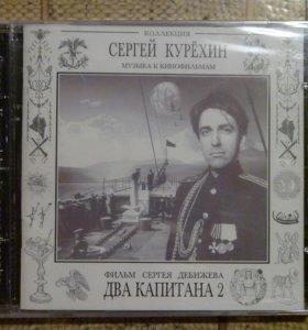 Сергей Курёхин Два Капитана 2 (ЗАПЕЧАТАН!!!)