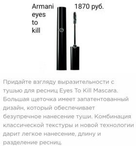 Armani eyes to kill тушь
