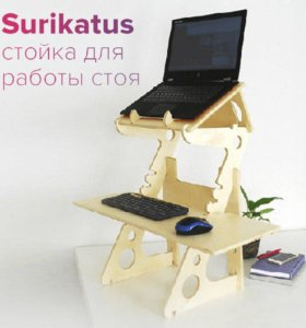 Стойка для работы за компьютером стоя - Surikatus