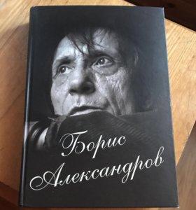Книга Борис Александров
