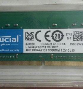 Оперативная память DDR4 на ноутбук