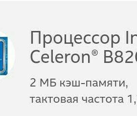 Процессор Intel® Celeron® B820