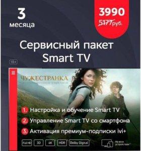 Сервисный пакет Smart TV ivi 3 месяца